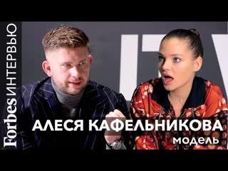 Алеся Кафельникова о том, как стала одной из главных российских моделей