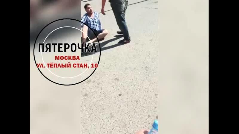 Черный список Избиение нетрезвого покупателя персоналом Пятерочки. Теплый Стан. Москва 14.06.19 (цензурировано)