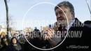 Ждущий суда Порошенко упал на колени перед Зеленским. Новости политики. 19.06.2019