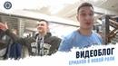 Видеоблог: хоккеист спрашивает болельщиков о своей игре