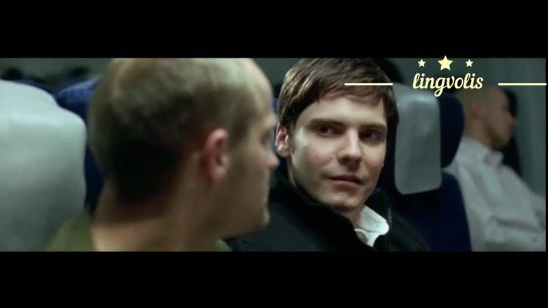 немецкий по фильмам ein freund von mir lingvolis