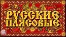 РУССКИЕ ПЛЯСОВЫЕ ❀ ЗАВОДНЫЕ НАРОДНЫЕ ПЕСНИ ❀ ЛЮБИМЫЕ РУССКИЕ ХИТЫ ❀