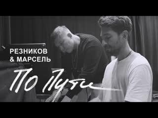 Андрей Резников & Марсель - По пути .и I клип #vqmusic