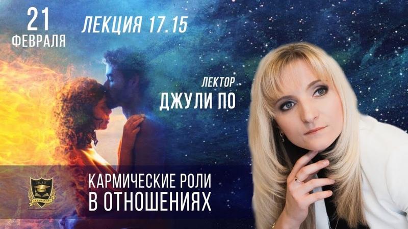 ПРЯМОЙ ЭФИР Кармические роли в отношениях Джули По г Москва 21 февраля в 17 15