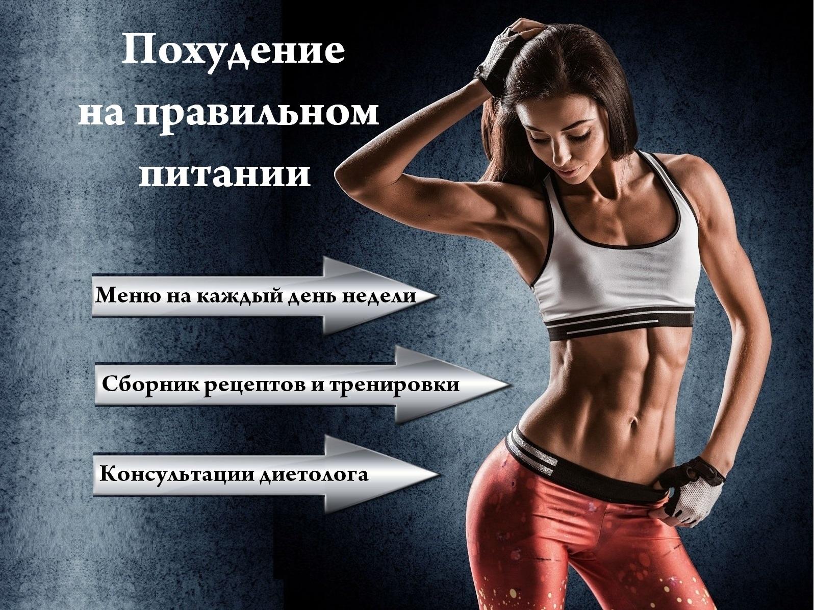 План похудения навсегда