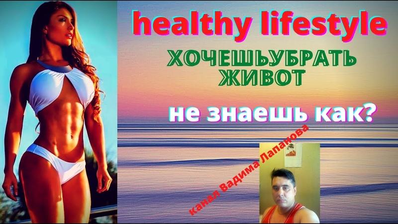 Здоровый образ жизни 6 3 продолжение 4 и 5 выпусков хочешь такую фигуру Начинай заниматься