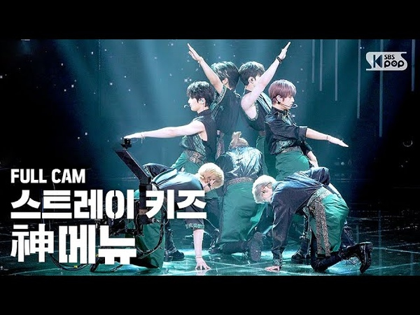 안방1열 직캠4K 스트레이 키즈 神메뉴 풀캠 Stray Kids God s Menu Full Cam │@SBS Inkigayo 2020.7.5