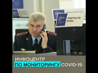 Путин и Собянин посетили информационныи центр по мониторингу ситуации с коронавирусом  Москва 24