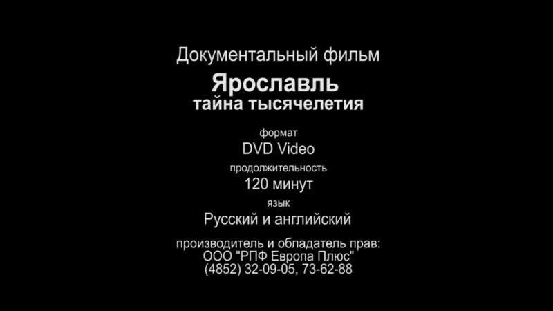 ЯРОСЛАВЛЬ ТАЙНА ТЫСЯЧЕЛЕТИЯ Фильм 2010 года Часть восьмая заключительная