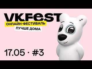 Онлайн-фестиваль VK Fest. День 3