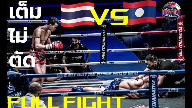Full Fight Laos VS Thai มวยไทยแบทเทิล l เพชรอรัญ ท หามะฤทธิ์ยิม VS เพชรบุญช่วย มัลลิกามวยไทยยิม