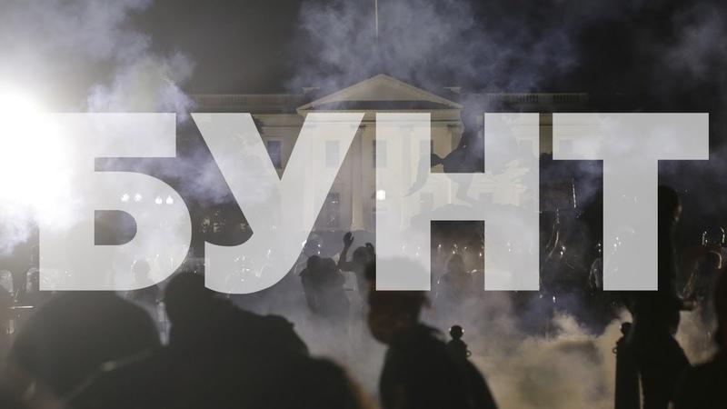 «Прекрасная Россия бу-бу-бу»: протесты в США   Коммунизм в России   Основатель MDK о соцсетях