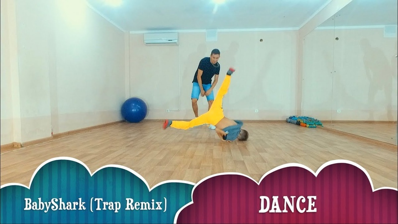 Лучший танец с учеником Sunnat ft B-boy Den | @dance_sunnat Choreography (BabyShark (Trap Remix)