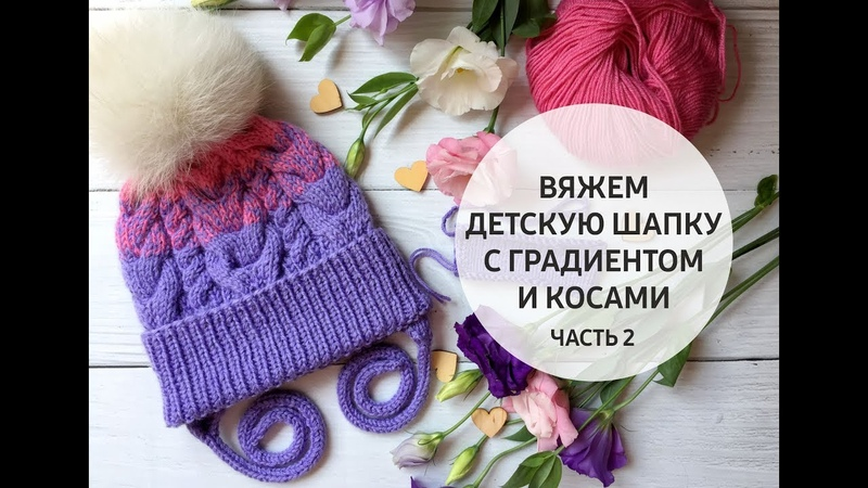 МК детская шапка с градиентом AURA ч 2 Шапка с косами