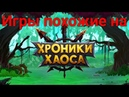 Игры похожие на Хроники Хаоса Battle Arena Heroes Adventure Raid Shadow Legends