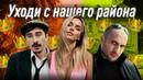 Artur Sarkisyan feat. KTV - Уходи с нашего района Непосредственно Каха
