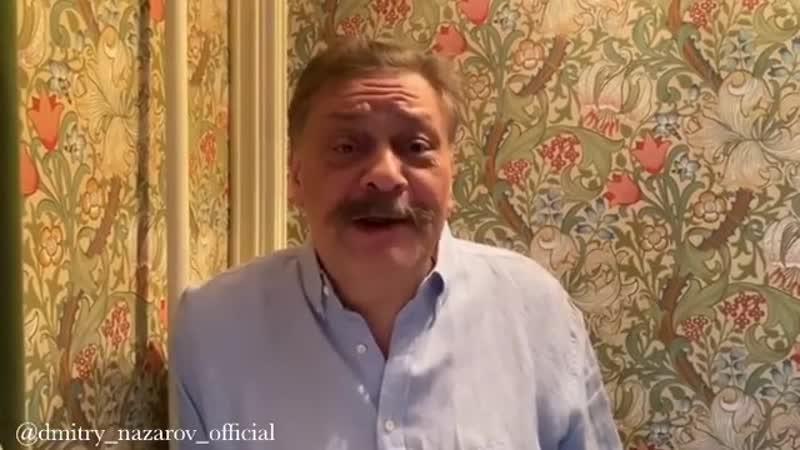 Дмитрий Назаров о ситуёвине