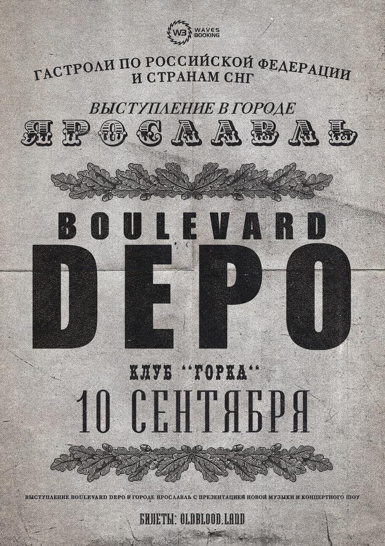 Афиша Ярославль BOULEVARD DEPO / 10.09, ЯРОСЛАВЛЬ ГОРКА