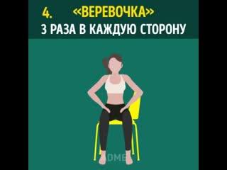 Женские Хитрости () Эти упражнения для спины лучше любого массажа