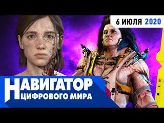 Отмена ремастера Bad Company и каким должен был быть сюжет The Last of Us Part 2 в передаче Навигатор цифрового мира