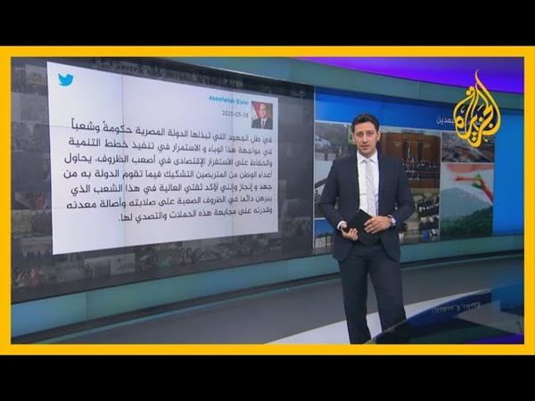 🇪🇬 السيسي يمدح جهود حكومته في مجابهة كورونا وناشطون يردون