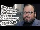 Станислав Белковский - Надеюсь на приход Хрущева после Сказочного 19.10.19