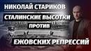 Сталинские высотки против Ежовских репреcсий