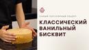 Самый популярный рецепт БИСКВИТА