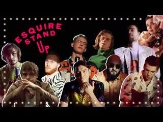 Сабуров, Щербаков, Ахмедова и не только: как создавался проект Esquire Stand Up