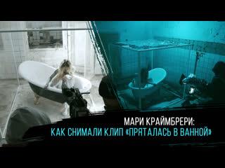 Мари Краймбрери  Пряталась в ванной (Backstage)