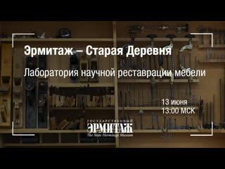 Премьера: Эрмитаж - Старая Деревня. Лаборатория научной реставрации мебели