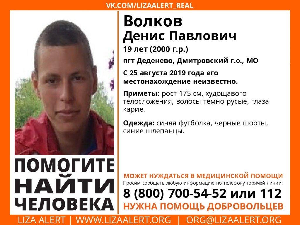 Пропавшего парня с шизофренией нашли рыбаки из Дмитрова