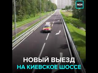 Новый выезд из города Московский на Киевское шоссе  Москва 24