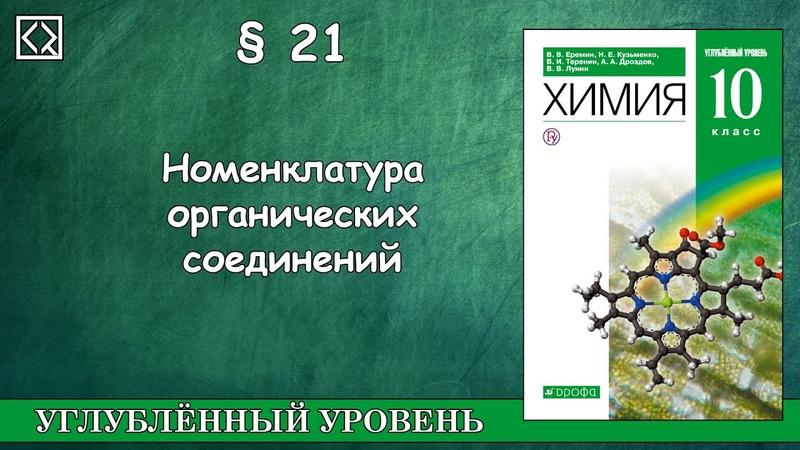 10 класс § 21 Номенклатура органических соединений.