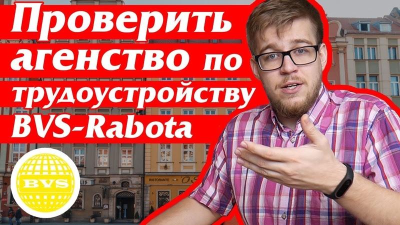 💲Проверка агентства по трудоустройству BVS Rabota Как проверить агентство по работе за границей