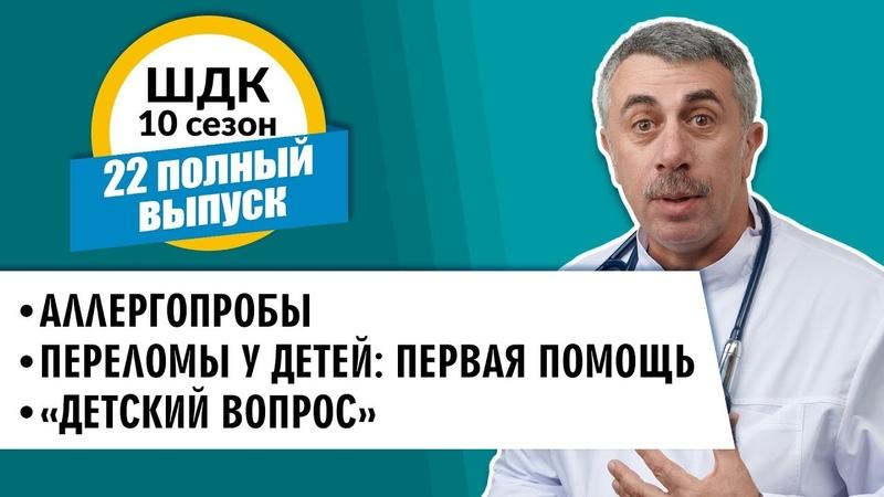 Школа доктора Комаровского 10 сезон 22 выпуск 2018 г полный выпуск