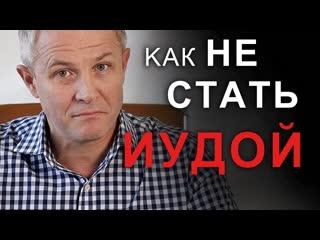 Как не стать Иудой. Александр Шевченко