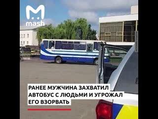 Террорист отпустил заложников в украинском Луцке