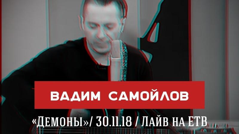 Вадим Самойлов — Демоны (live акустика, ЕТВ, 30.11.2018)