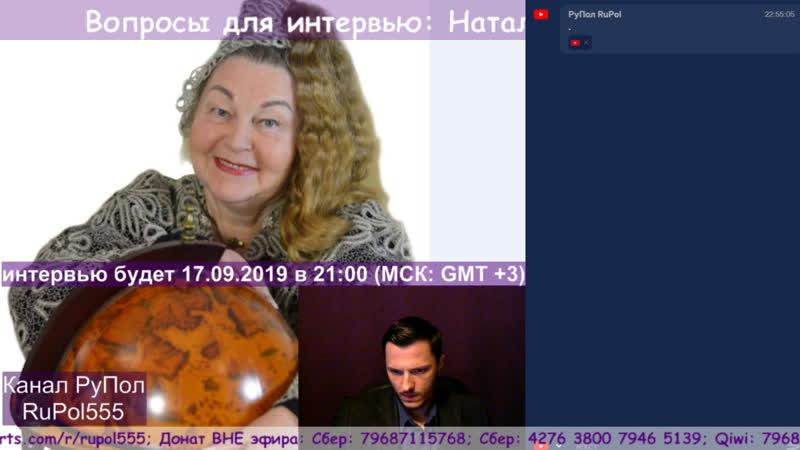 Вопросы для интервью: Наталья Ивановна Грибанова (@dar_mira_ru)