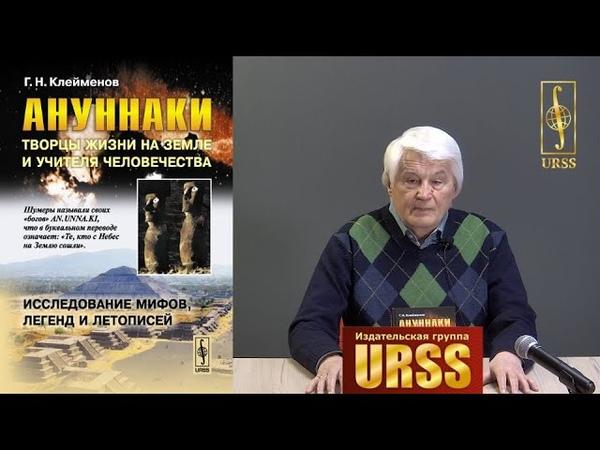 Клейменов Гелий Николаевич о своей книге Ануннаки Творцы жизни на Земле и учителя человечества