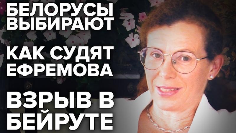 Латынина про взрыв в Бейруте выборы в Белоруссии и суд над Ефремовым Код доступа 08 08 20