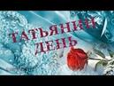 Самое красивое поздравление в Татьянин День Tatyana's Day Видео открытка с татьяниным днем