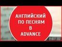 Английский по песням в Advance выбирай серию уроков под свой уровень