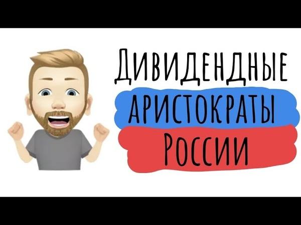 Дивидендные аристократы России 2020