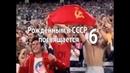 Рождённым в СССР посвящается. Часть 6 (Последствия перестройки)