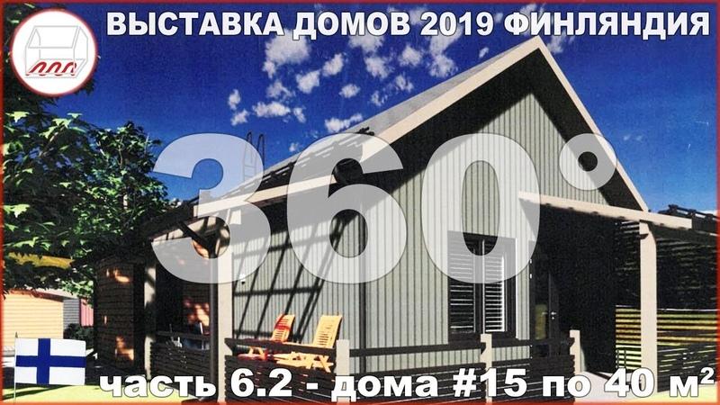 Уютные домики-студии 40 м2 для пожилых людей и инвалидов | обзор 360°