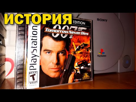 007 Tomorrow Never Dies/История Первой Игры про Джеймса Бонда на PlayStation