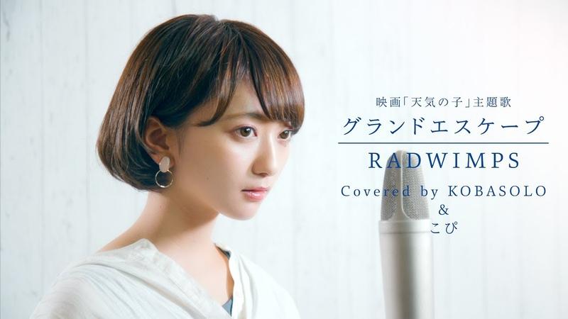 【天気の子】グランドエスケープ RADWIMPS(Arrange Covered by コバソロ こぴ)