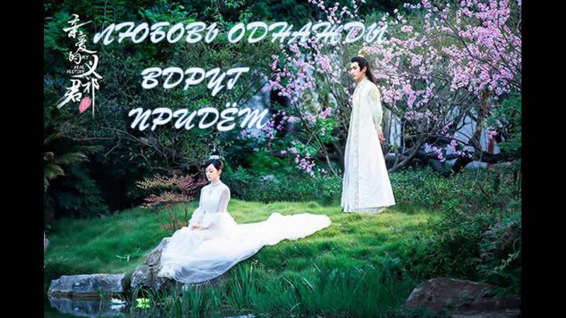 Fsg Reborn Клип Моя дорогая судьба Любовь однажды вдруг придёт